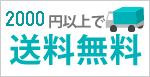 送料2000円無料